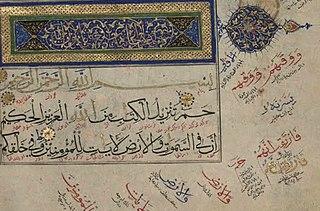 Al-Jathiya 45th chapter of the Quran