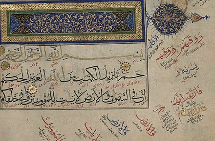 The first verses of Al-Jathiya, 15th century manuscript.