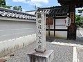 Amidaji Kamigyo-ku 002.jpg