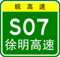 Anhui Expwy S07 sign with name.png