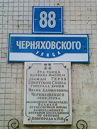 Annotative plaque at the Chernyakhovskogo Street in Velikiy Novgorod.jpg