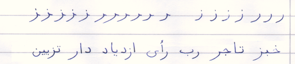 Arabic examples.  Persian examples would be better here, probably a separate page to print out with letters to trace.
