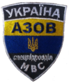 Azov Battalion shoulder patch.png