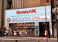 BIC DRUG Shidax Shinjuku Central Road branch 2017-11-26.jpg