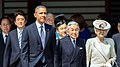 Barack Obama Emperor Akihito and Empress Michiko cropped Barack Obama Emperor Akihito and Empress Michiko 20140424 2.jpg