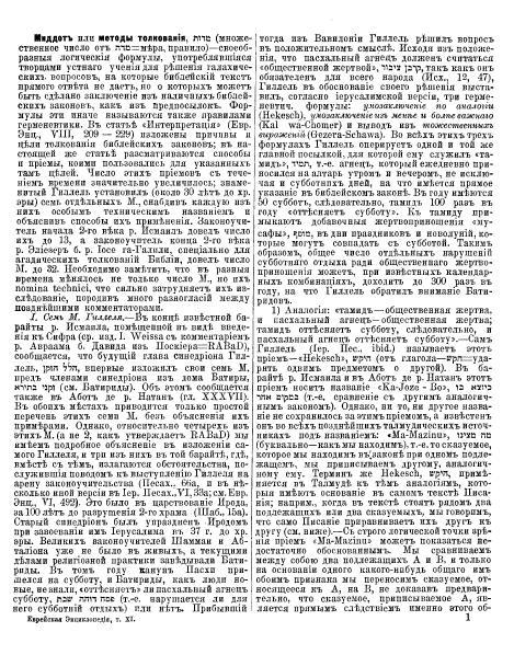 File:Brockhaus and Efron Jewish Encyclopedia 11.djvu
