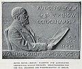 Bruno Kruse - Plakette zum 80. Geburtstag Rudolf Virchows, 1901.jpg