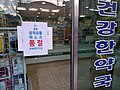 COVID19 South Korea pharmacy with sold out sign.jpg