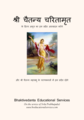Caitanya caritamrita Vol.1 (Hindi).png