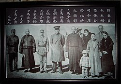 Chiang Kaishek with Muslim General Ma Fushou