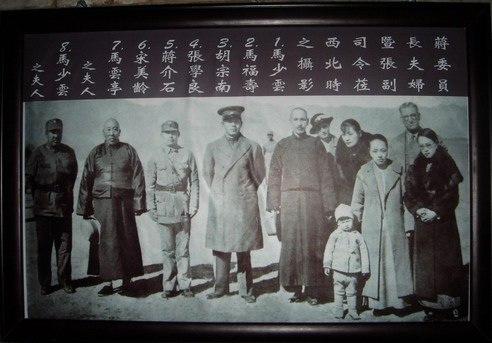 Chiang Kaishek with Muslim General Ma Fushou