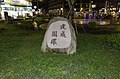 Chien Cheng Rotary stele and fountain 20181225 night.jpg