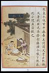Chinese Materia Dietetica, Ming; Summer ice Wellcome L0039357.jpg