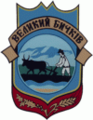 Coat of Arms Velykyj Bychkiv.PNG