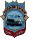 Coat of Arms Velykyj Bychkiv.PNG