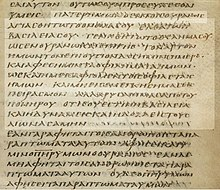 «Πάτερ Ημών», Codex Washingtonianus, GA 032