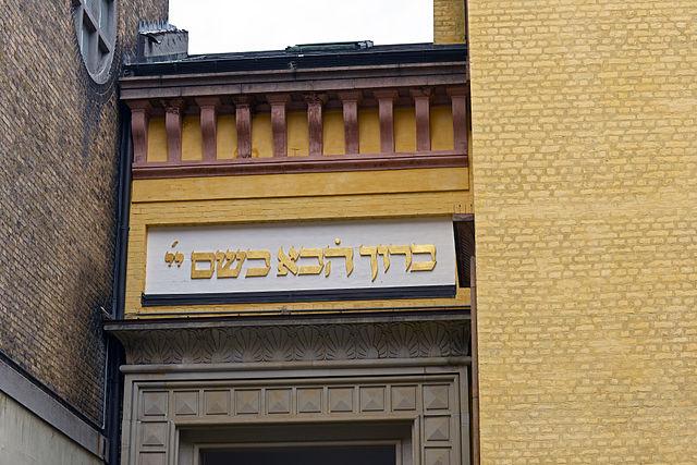В Копенгагене открылся кошерный ресторан