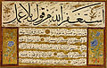 Copied by Yedikuleli Seyyid Abdullah Efendi - Kıt'a (single piece) - Google Art Project.jpg