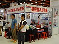 Costco Wholesale booth, Softex Taipei 20170409.jpg