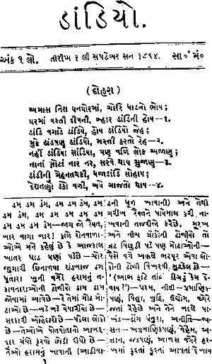 Narmadashankar Dave - Dandiyo, dated 1 September 1864, first issue, page 1