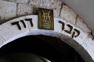 David's Tomb.JPG