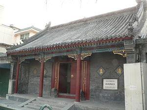 Dongsi Mosque - Image: Dongsiqingzhensi