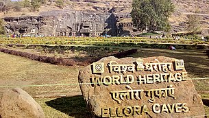Ellora Caves - A Front View