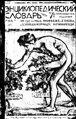 Encyclopædia Granat vol 36-3 ed7 191x.pdf