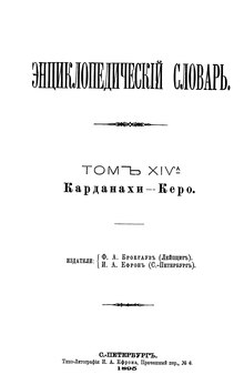 Encyclopedicheskii slovar tom 14 a.djvu