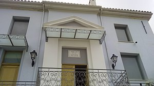 Etz Chaim Synagogue (Athens) - Exterior of the synagogue