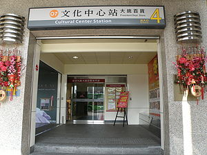 Exit 4 of Cultural Center Station.jpg