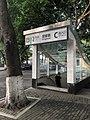 Exit C of Zengjiayan Station Line 2.jpg