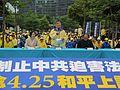 Falun Gong in Taiwan (2).jpg