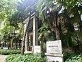 Former Residence of Pearl S. Buck in Zhenjiang.jpg