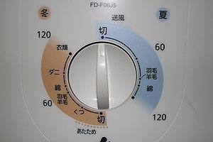 English: Timer of futon dryer 日本語: 布団乾燥機のタイマー