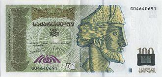 Borjgali - Image: Ge money lari 100