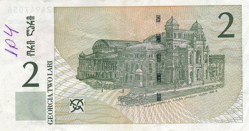 File:Ge-money-lari-2-rev.jpg