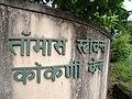 Goa, India 30 Thomas Stevens Konkani Kendr.jpg