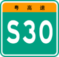 Guangdong Expwy S30 sign no name.png