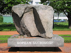 Political repression in the Soviet Union - The Gulag Memorial in St Petersburg is made of a boulder from the Solovki camp — the first prison camp in the Gulag system. People gather here every year on the Day of Remembrance of Victims of the Repression (October 30)