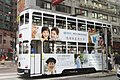 HK 上環 Sheung Wan 德輔道中 Des Voeux Road Central tram body ads 152 China Tai Ping October 2017 IX1.jpg