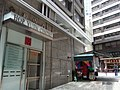 HK 上環 Sheung Wan 永和街 Wing Wo Street 合源中心 Hop Yuen Centre 171 Queen's Road Central June-2012.JPG