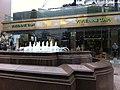 HK 1881 Heritage TST fountain Salisbury Road shop Vivienne Tam sign Nov-2012.JPG