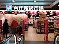 HK ALC 鴨脷洲 Ap Lei Chau 利東商場 Lei Tung Commercial Centre interior Sunday morning November 2019 SSG 16.jpg