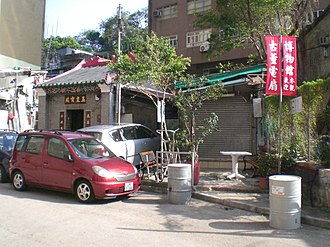 Jade Emperor - Yuk Wong Po Tin in A Kung Ngam, Hong Kong.