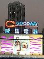 HK B&P Expo 銅鑼灣 維園 工展會 Causeway Bay evening Victoria Park sign Goodway Dec-2012.JPG