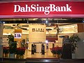 HK Central World Wide House Dah Sing Bank Pedder Street Des Voeux Road C 2 a.jpg