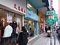 HK Kln City 九龍城 Kowloon City 獅子石道 Lion Rock Road January 2021 SSG 03.jpg