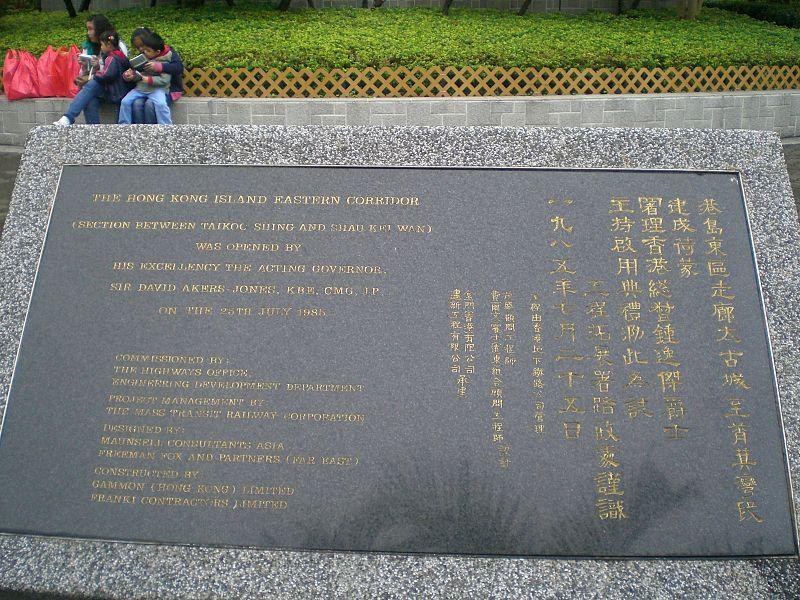 File:HK Shau Kei Wan 2 Taikoo Shing stone marked 25-July-1985.JPG