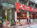 HK Sheung Wan Wing Lok Street New Victory House Fairwood Rest.JPG